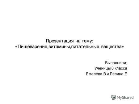 На тему презентацию витамин