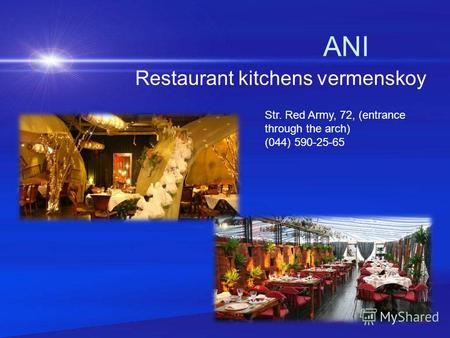 ANI Restaurant kitchens vermenskoy Str. Red Army, 72, (entrance through the arch) (044) 590-25-65.