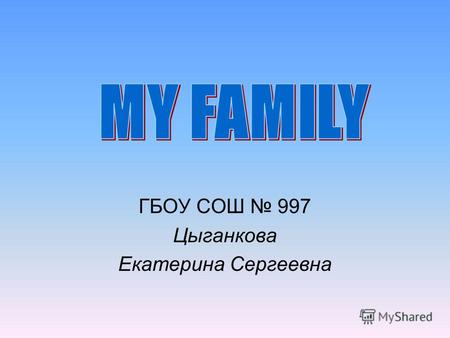 ГБОУ СОШ 997 Цыганкова Екатерина Сергеевна. sister nephew wife brother older father grandpa elder cousin grandma mother niece aunt uncle.