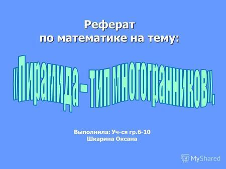 Презентация на тему Реферат по геометрии на тему Автор  Реферат по математике на тему Выполнила Уч ся гр 6 10
