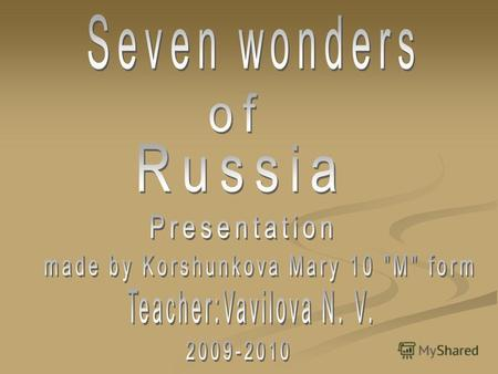 Last autumn, Rossiya TV, Mayak radio and the newspaper Izvestia announced a contest to determine the Seven Wonders of Russia. Last autumn, Rossiya TV,