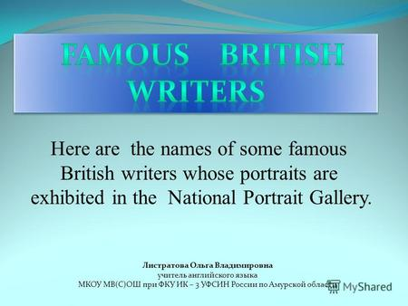 Here are the names of some famous British writers whose portraits are exhibited in the National Portrait Gallery. Листратова Ольга Владимировна учитель.