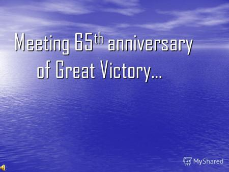 Meeting 65 th anniversary of Great Victory…. Musa Jalil Abdulla Alish Gazinur Gafiatullin Fatikh Karim.