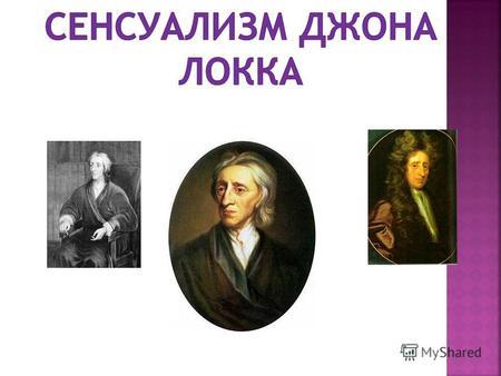 Философские идеи джона локка