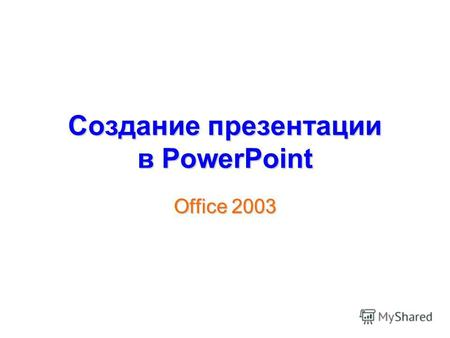 Создание презентации в PowerPoint Office 2003 Запуск PowerPoint.