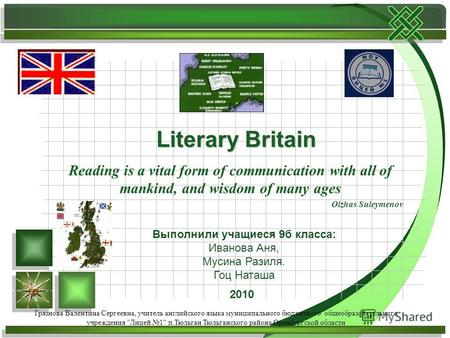 Reading is a vital form of communication with all of mankind, and wisdom of many ages Olzhas Suleymenov Literary Britain 2010 Грязнова Валентина Сергеевна,