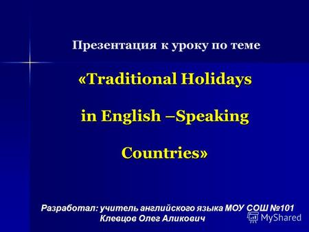 « Traditional Holidays in English –Speaking Countries » Презентация к уроку по теме « Traditional Holidays in English –Speaking Countries » Разработал: