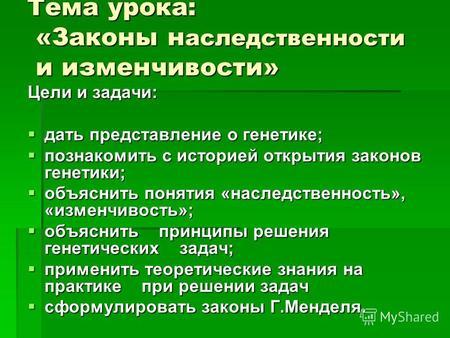 Доклад на тему история развития генетики в россии 5026
