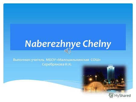 naberezhnye chelny single parents City/state naberezhnye chelny/tatarstan country russian federation start dec 2017 - apr 2018  so, i believe that au pair program is a great opportunity to help busy parents find reliable support :)  would you work for a single parent yes, with the mother.