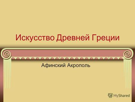 Презентация На Тему Акрополь В Афинах 5 Класс