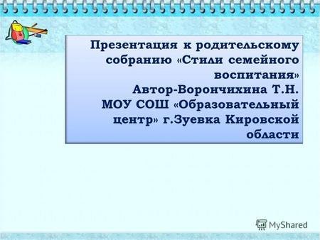 знакомство зуевка кировской области