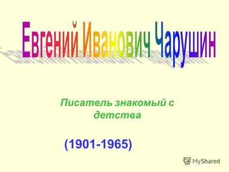 Чарушин Евгений - Про больших и маленьких Слушать