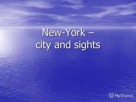 New-York – city and sights. New-York is the largest city in the USA and one of the largest cities in the world.
