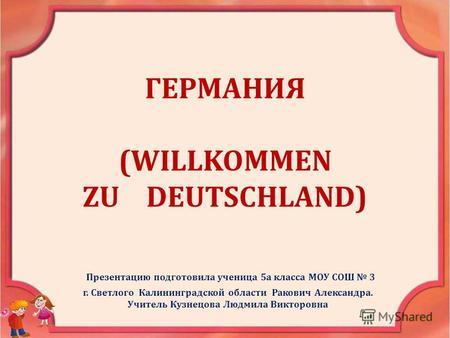 Скачать презентации на тему путешествие в германию