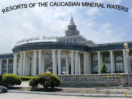 The Caucasian mineral waters is one of the most beautiful places in Russia. It is recognized as a resort of state value. For its structure and quality.
