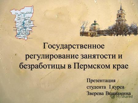 знакомства в пермском крае без регистрации бесплатно
