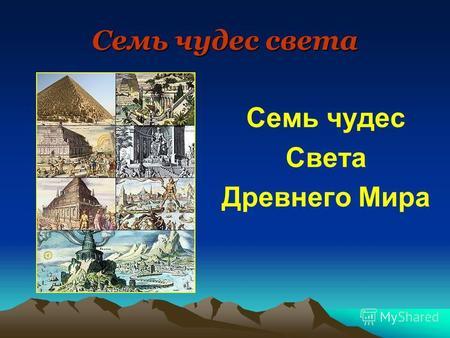 Презентация на тему пирамида хеопса