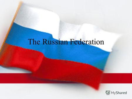 The Russian Federation.. The Goal Territory Its area is about 17 million square kilometers It covers the eastern part of Europe and the northern part.