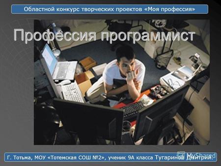 Будущее профессии программиста