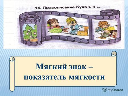 обозначение мягкости согласных звуков мягким знаком 1 класс школа россии