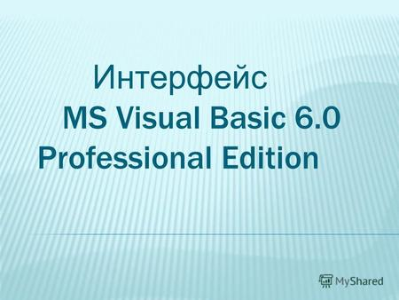 Интерфейс MS Visual Basic 6.0 Professional Edition.