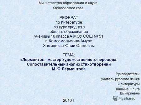 Министерство образования хабаровского края реферат 9220