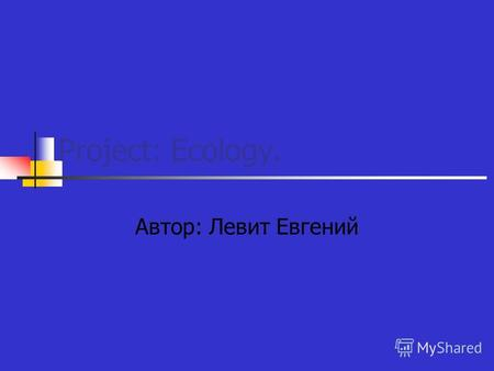 Project: Ecology. Автор: Левит Евгений. Choose section Mass media and ecology (topic). Mass media and ecology (topic). Mass media and ecology (topic).