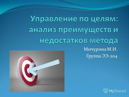 Мичурина М.И. Группа ЭЭ-204. Управление по целям Management by Objectives, MBO Питер Друкер, «The Practice of Management», 1954 год.