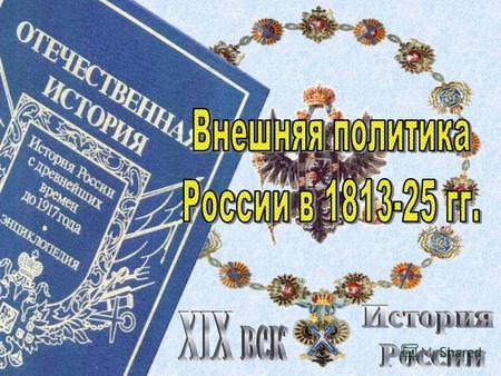 Презентацию на тему разгром империи наполеона венский конгресс