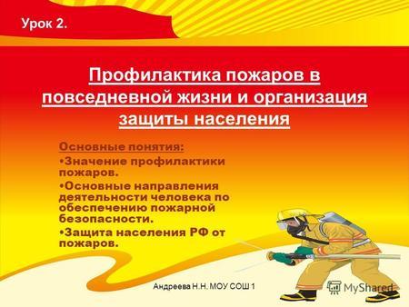 Защита населения от пожаров реферат 7244
