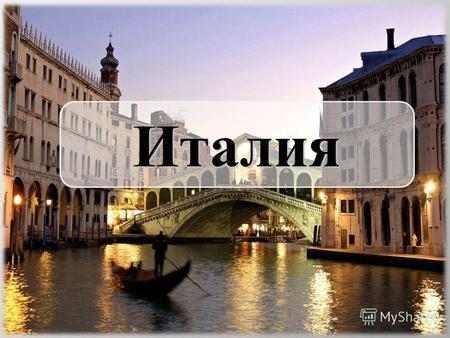 Презентация на тему Италия Скачать бесплатно и без регистрации