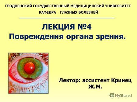 Презентацию на тему заболевания и повреждение глаз