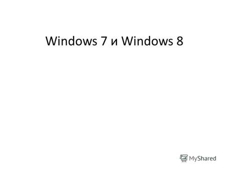 Windows 7 и Windows 8. Windows 7 В линейке Windows NT система имеет номер версии 6.1. Серверной операционной системой того же семейства выступает Windows.