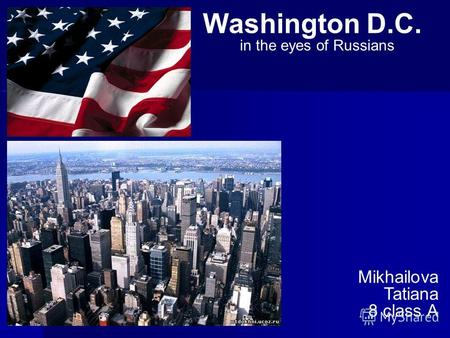 Washington D.C. in the eyes of Russians Mikhailova Tatiana 8 class A.