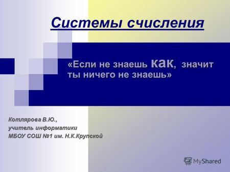 Линейные Вычислительные Алгоритмы 9 Класс Конспект