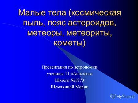 Презентация космические каметы и метеоры