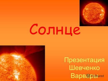 Скачать презентации по теме солнце