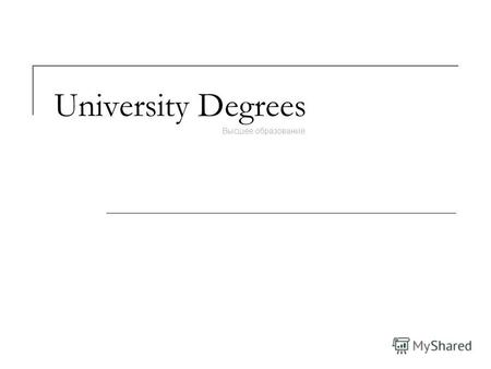 University Degrees Высшее образование. A university degree is an award conferred by a university indicating that the individual has satisfactorily completed.