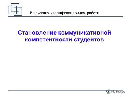 Презентация на тему Дипломная работа Особенности  1 Выпускная квалификационная работа Становление коммуникативной компетентности студентов