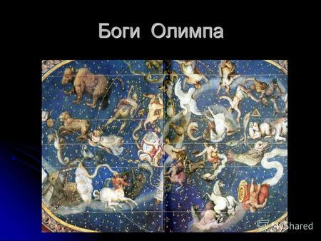 Боги по презентации греции древней теме