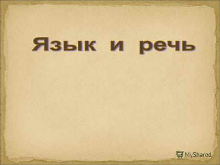 Презентация на тему Русский язык в современном мире Русский язык  Языком признаются в любви устанавливают законы договариваются рассуждают о мудрых вещах Языком