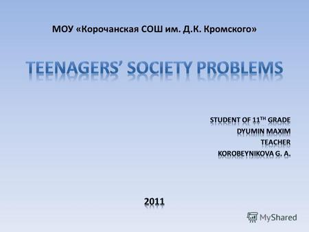 МОУ «Корочанская СОШ им. Д.К. Кромского». Every society has lots of common ways and problems.