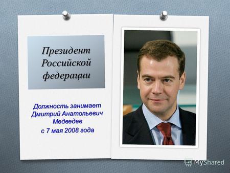Президент российской федерации доклад 2243