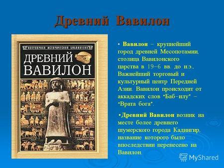 Доклад на тему вавилон по истории 9325