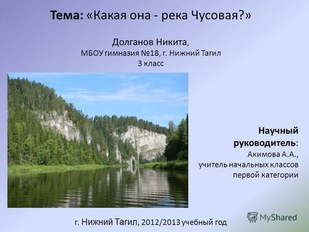 скачать бесплатно презентацию на тему река чусовая - фото 9
