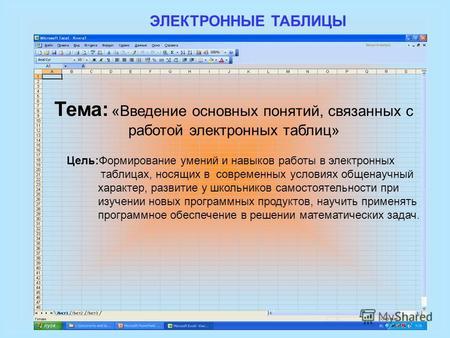 электронные таблицы ms excel знакомство с работой