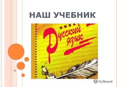 знакомство с учебником какая бывает речь 2 класс школа россии