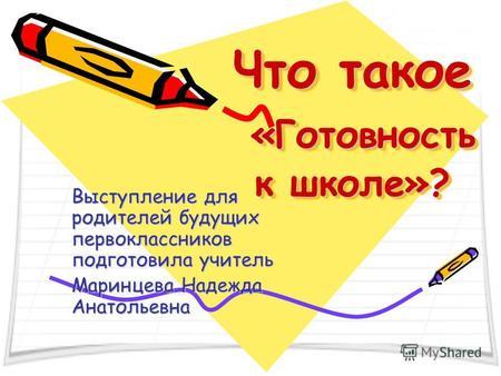первое занятие для дошкольников подготовка к школе знакомство