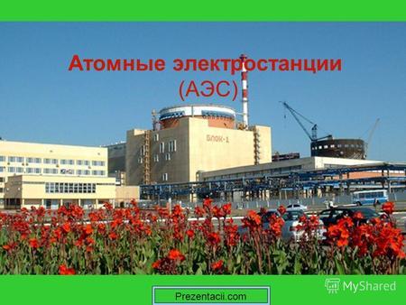 Презентация по физике на тему атомные электростанции