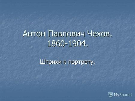 Наш чехов 150 лет со дня рождения